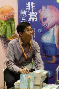 Author 最佳新晉作者(非學術):非常意外