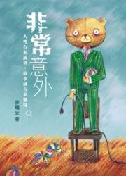 BOOK COVER 最佳新晉作者(非學術):非常意外