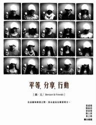 cover社會公共空間:平等.分享.行動