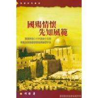 學術研究書籍:國殤情懷,先知風範