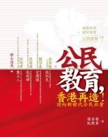 Value InPress 1.公民教育、香港再造!