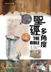 宗教教育中心 - 聖經多角度