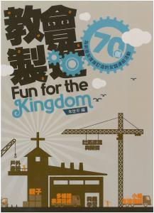 基稻田出版社—教會製造
