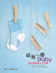 宣道 - 給我一個Baby
