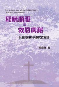 德慧文化 - 耶穌順服與救恩奧秘