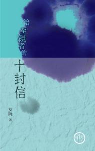 香港基督徒學生福音團契 - 給至親者的十封信
